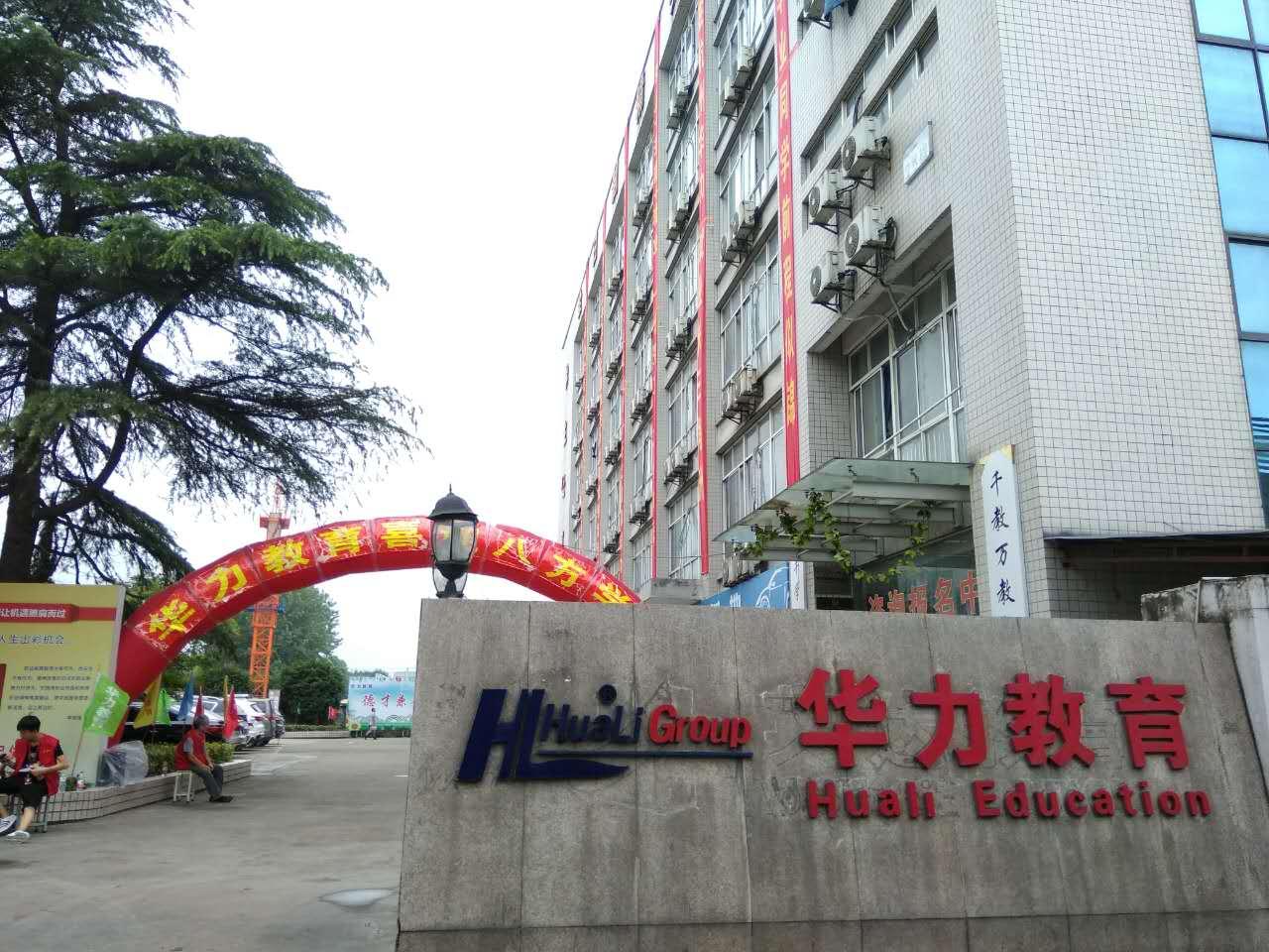 杭州华力技能+学历火热招生啦,还可以免费考驾照!