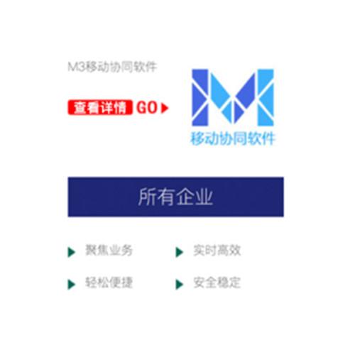 M3移动协同软件