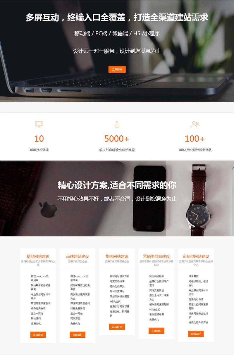 宁波营销型网站建设推荐_推荐宁波易企网