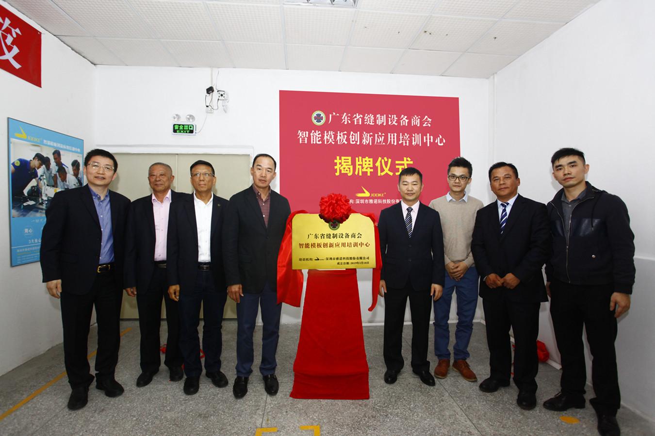 广东省缝制设备商会智能模板创新应用培训中在雅诺天空彩正式成立