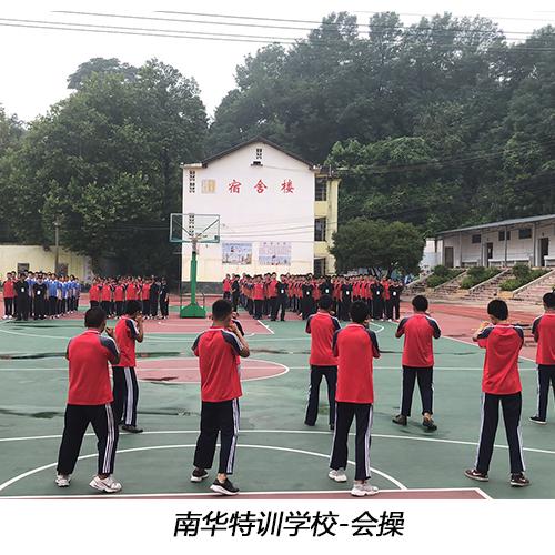 長沙南華教育
