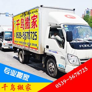 临沂罗庄专业的公司搬迁哪家便宜欢迎咨询