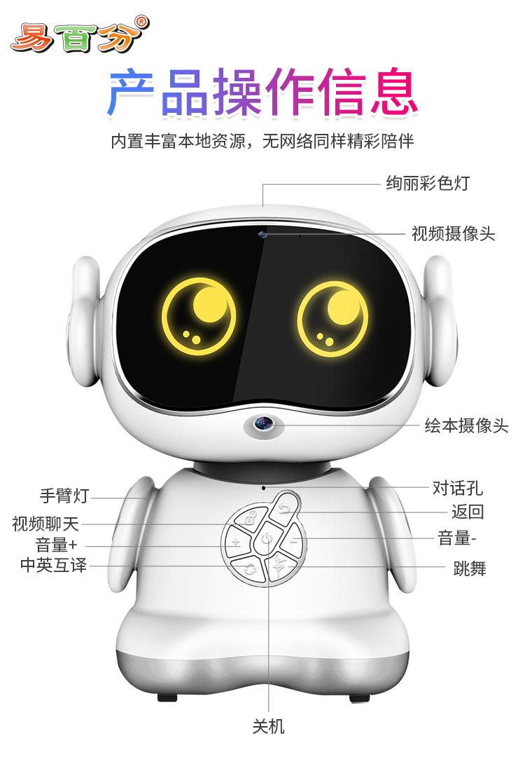 惠凯-机器人-详情_18