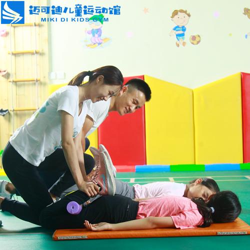 兒童體適能運動館