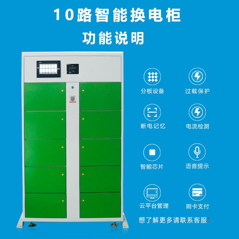 扫码刷卡一体机<b>换电柜</b>外卖、快递电动车智能换电柜