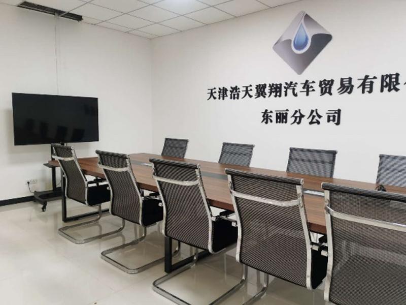 天津浩天翼翔汽车贸易有限公司